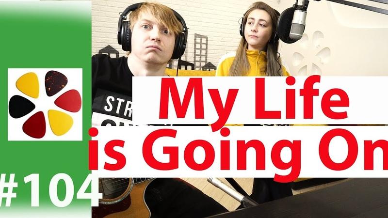 La Casa de Papel My Life is Going On ( cover guitar tutorial) Из сериала Бумажный дом