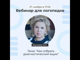 Вебинар Жуковой О.С. 27 ноября