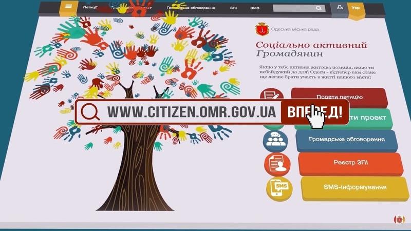 Муніципальна -платформа «Соціально активний громадянин»