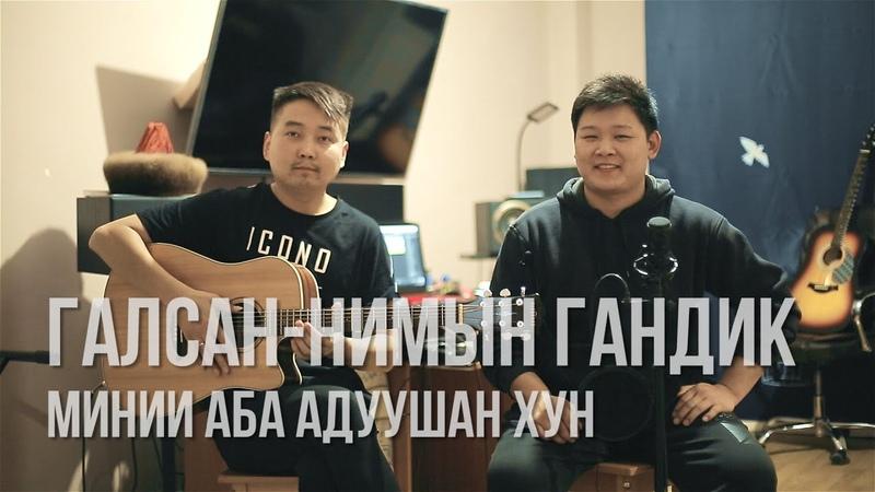 Галсан Нимын Гандик Минии аба адуушан хун Бурятские песни Buryat songs