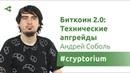Биткоин повышенной приватности Технические апгрейды от подписей Шнорра до BIP 151 Андрей Соболь