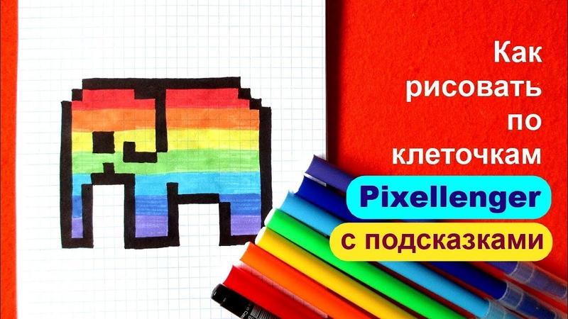 Радужный Слон Как рисовать по клеточкам How to Draw Pixel Art for Kids
