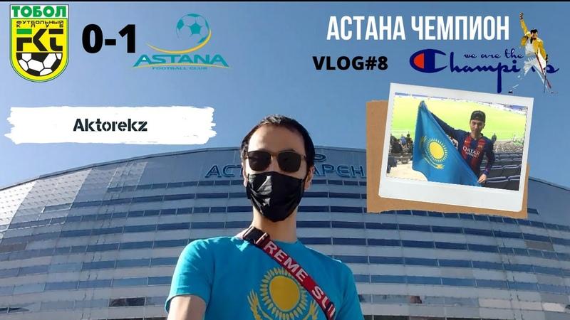 Тобыл-Астана┃Чемпиондармен Қостанайға ┃8Влог Aktorekz