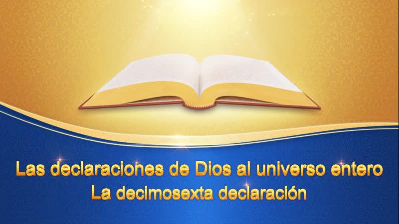 La Palabra de Dios   Las declaraciones de Dios al universo entero (La decimosexta declaración)