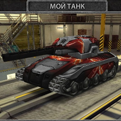 Тигр 1 в world of tanks blitz