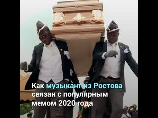 Как музыкант из Ростова связан с популярным мемом 2020 года