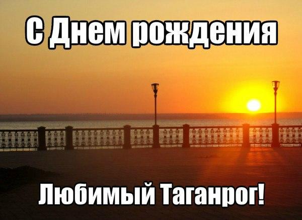 метеорит, поздравления ко дню города таганрог расскажите