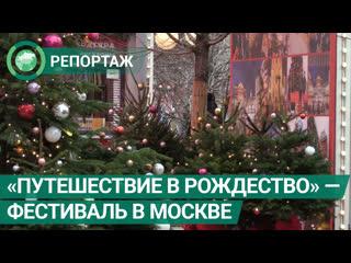 Путешествие в Рождество  новогодний фестиваль в Москве. ФАН-ТВ