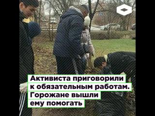 В Элисте активиста приговорили к обязательным работам из-за протестов против мэра из Донбасса   ROMB