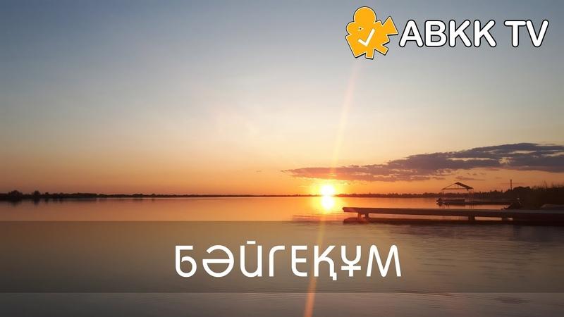 Шиелі ауданы Бәйгеқұм ауылдық округі
