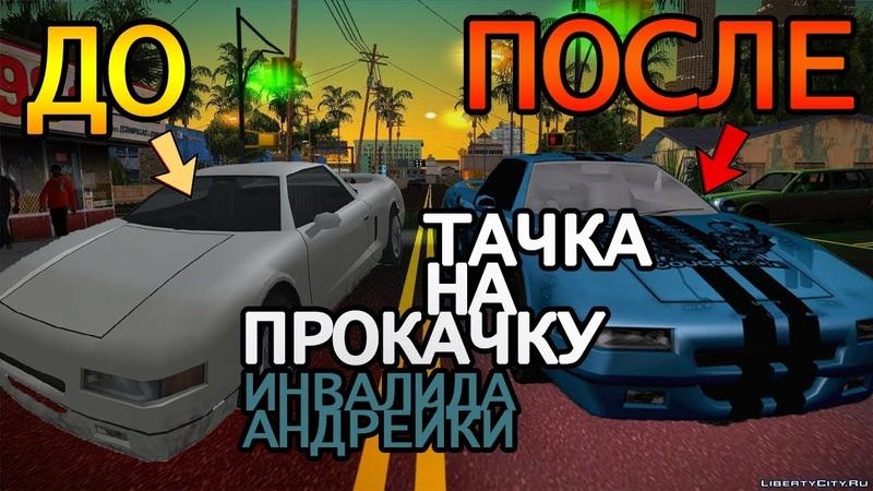 ТЮНИНГ ТАЧКИ ИНВАЛИДА АНДРЕЙКИ НА Samp-Rp.Ru Legasy