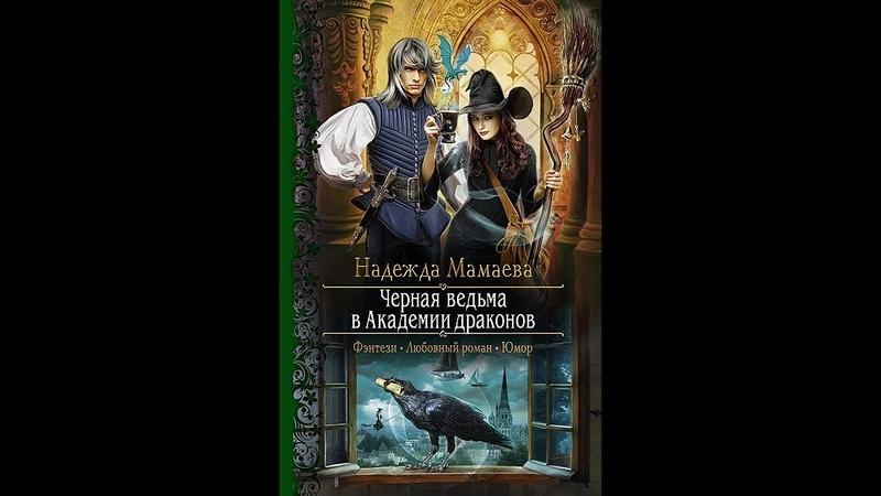 Чёрная ведьма в Академии драконов (аудиокнига). Надежда Мамаева