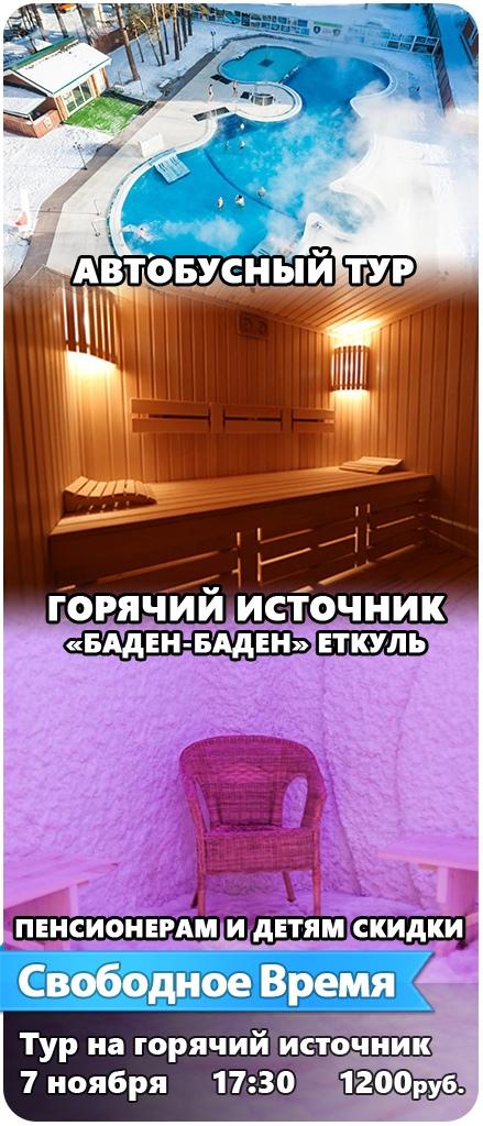 Афиша Челябинск Вечерняя поездка на Горячий Источник, 7 ноября