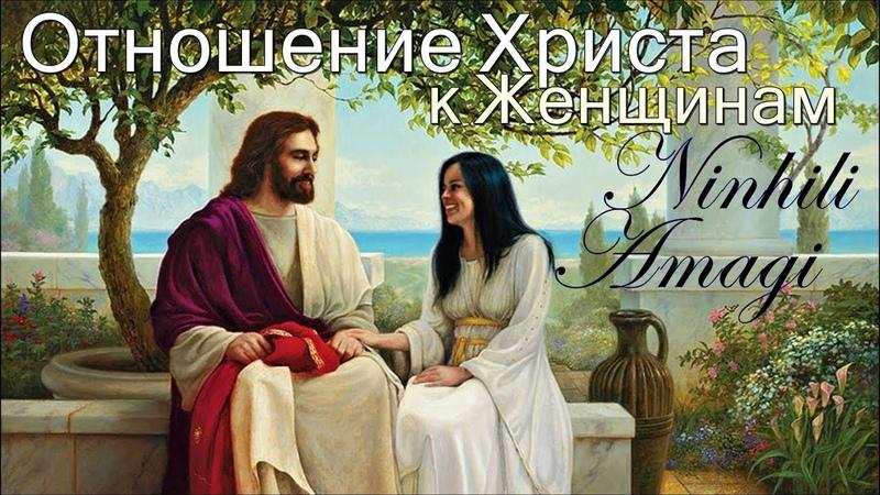 Отношение Христа к Женщинам мнение Нинхили Амаги согласно исследований Библии