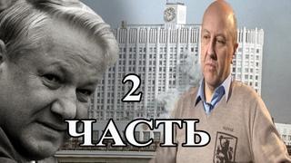 Андрей Фурсов:  Кровавый Боря 2 часть