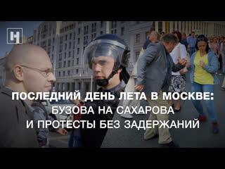 Последний день лета в Москве: Бузова на Сахарова и протесты без задержаний