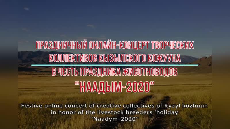 Праздничный онлайн концерт творческих коллективов Кызылского кожууна в честь праздника животноводов Наадым 2020