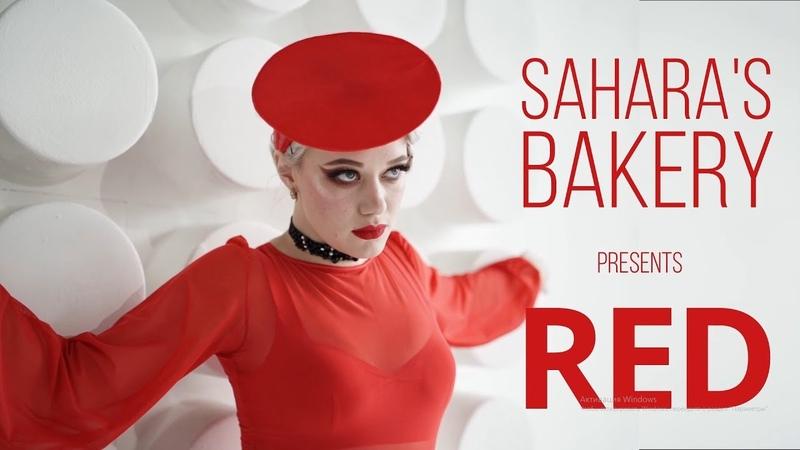 Cardi B Bruno Mars - Please Me | SAHARA'S BAKERY | TWERK | Булочная Сахары | RED |