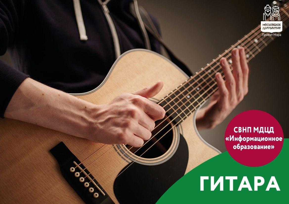 Жители Рязанского смогут научится играть на гитаре