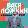 Вася Ложкин | 18.09 | Сердце