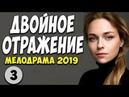 Двойное отражение 3 серия 2019 Русские Мелодрамы 2019 Новинки