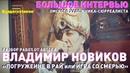 Погружение в рай или игра со смертью Большое интервью Омского художника Владимира Новикова