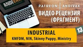 ФРАГМЕНТ Видео рецензии на трек №13 - Industrial (KMFDM, NIN, Skinny Puppy, Ministry)