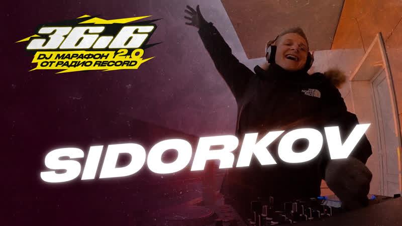 SIDORKOV (Sunset Mix) — DJ Марафон «36.6» 2.0 от Радио Record