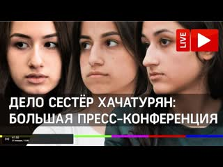 Семья Михаила Хачатуряна решила доказать ложь в линии защиты сестер