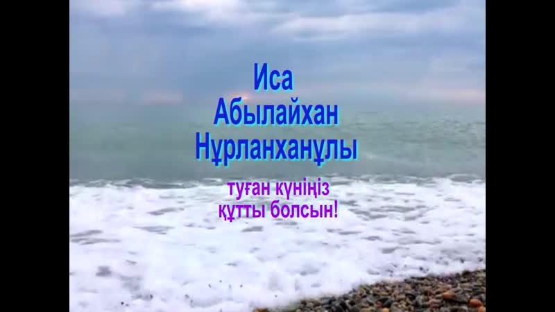 Сазды сәлем Иса Абылайхан Нұрланханұлы