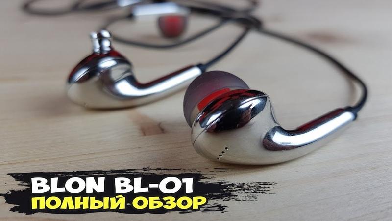 Видео BLON BL-01: притемненные динамические наушники смотреть онлайн