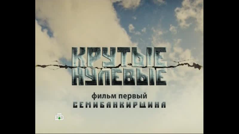 ☆ Крутые нулевые Фильм 1 Семибанкирщина