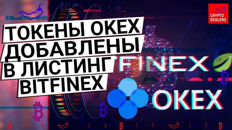 OKB токен крипто-биржи OKEx и стейблкоин OKLink USDK на Bitfinex