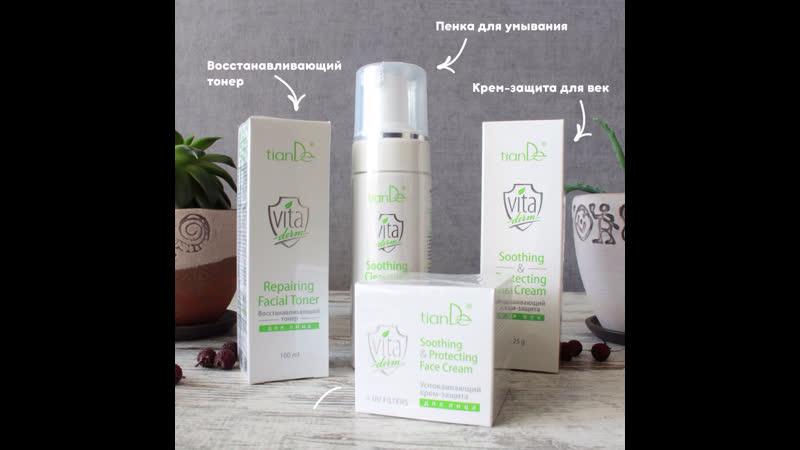 Серия Vita Derm для чувствительной кожи