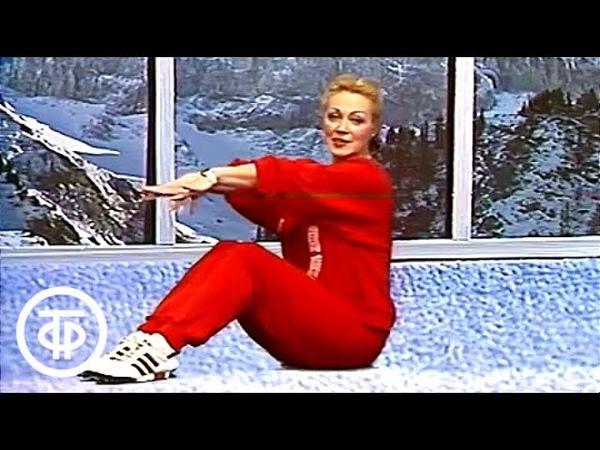 Советская аэробика Утренняя гимнастика Зарядка с Е Капитоновой