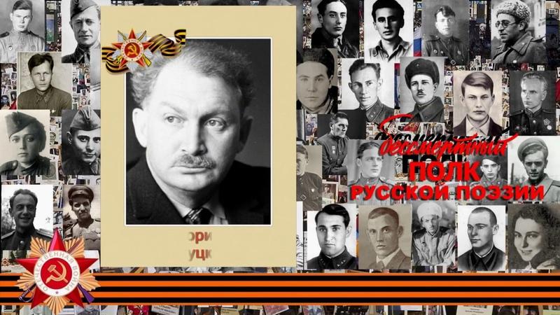 Борис Слуцкий Голос друга памяти Михаила Кульчицкого читает Георгий Бойко г Москва