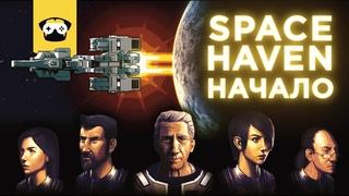 [Space Haven #1] Трое на корабле, не считая бездельника