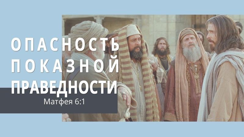 Матфея 6:1. Опасность показной праведности | Андрей Вовк | Слово Истины