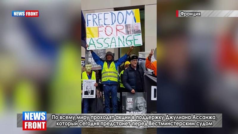 По всему миру проходят акции в поддержку Джулиана Ассанжа, который сегодня предстанет перед судом