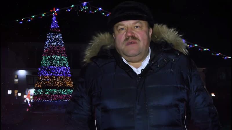 Поздравление с новым годом от главы города также цветные