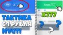 Окуп с 1 рубля на НВУТИ Секретная тактика nvuti
