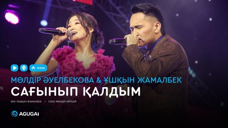 Мөлдір Әуелбекова Ұшқын Жамалбек Сағынып қалдым аудио