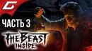 THE BEAST INSIDE ➤ Прохождение 3 ➤ ГОСТИНИЦА КОШМАРОВ