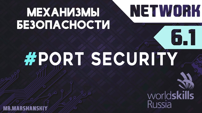 6.1. Настройка Port Security / Остров Network / WorldSkills