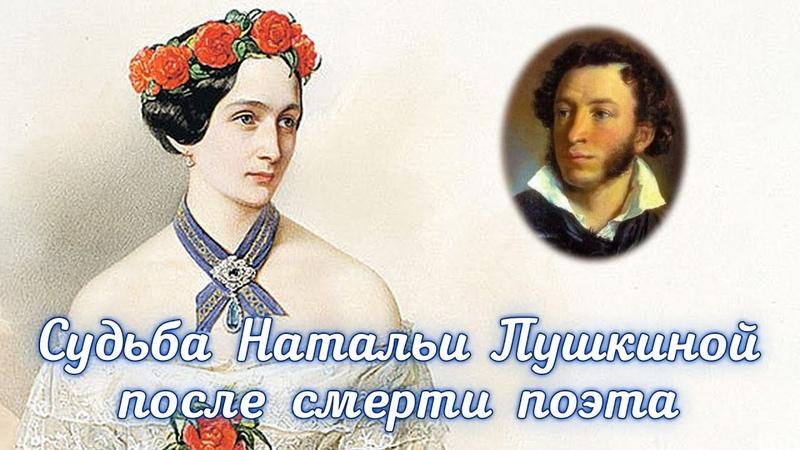 Как сложилась судьба Натальи Пушкиной после смерти поэта