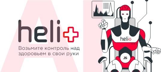 Курский проект HELI Technology может помочь в борьбе с коронавирусом