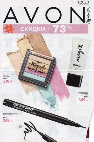 Как заказать косметику avon в беларуси купить профессиональный косметику вао