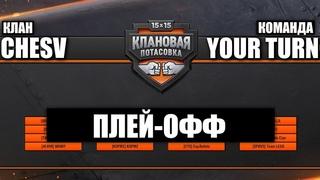 КЛАНОВАЯ ПОТАСОВКА   ПЛЕЙ-ОФФ