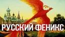 России надо отказаться от европейских кумиров А Фурсов Е Пономарёва Д Григорова