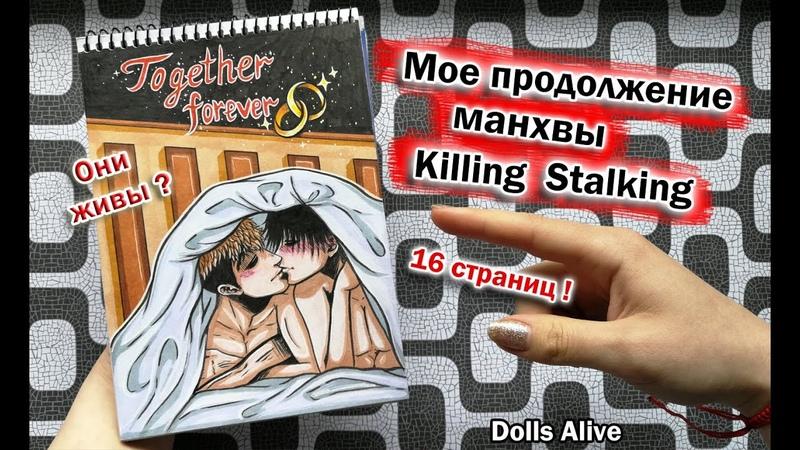 МОЙ ПЕРВЫЙ КОМИКС Фан продолжение манхвы Убить Сталкера Killing Stalking FAN Chapter 67